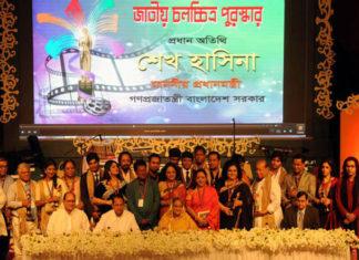 আজ জাতীয় চলচ্চিত্র পুরস্কার ২০১৫ প্রদান করবেন প্রধানমন্ত্রী শেখ হাসিনা