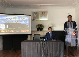পর্তুগালে বাংলাদেশ দূতাবাস লিসবনের শহীদ বুদ্ধিজীবী দিবস পালন